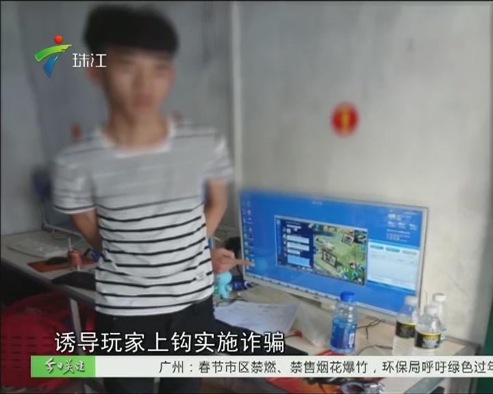 佛山:网购游戏装备 被诈骗数十万