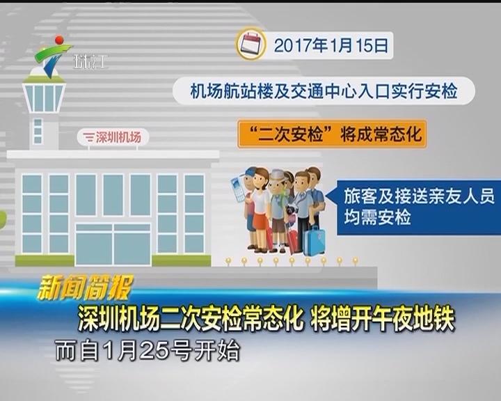 深圳机场二次安检常态化 将增开午夜地铁