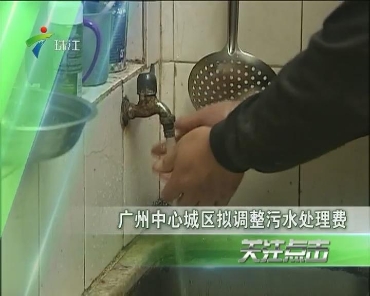 广州中心城区拟调整污水处理费