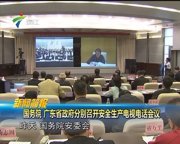 国务院 广东省政府分别召开安全生产电视电话会议