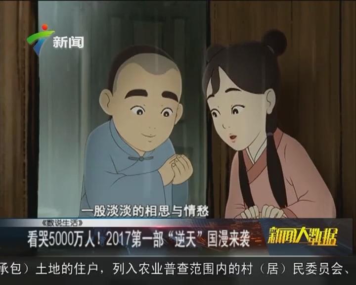 """看哭5000万人!2017第一部""""逆天""""国漫来袭"""