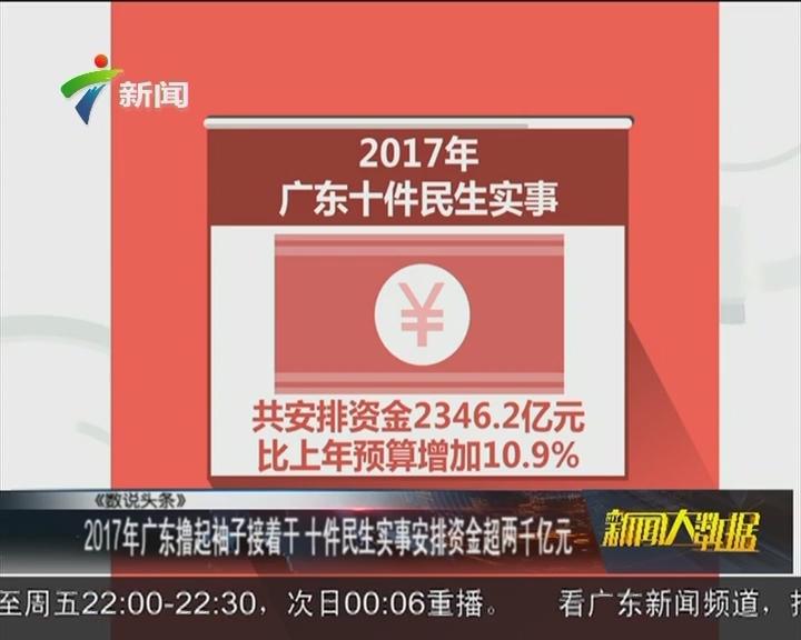 2017年广东撸起袖子接着干 十件民生实事安排资金超两千亿元