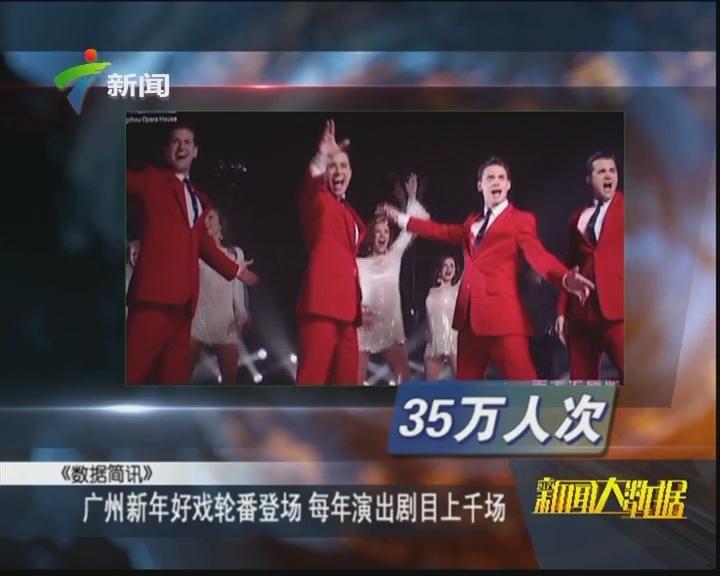 广州新年好戏轮番登场 每年演出剧目上千场