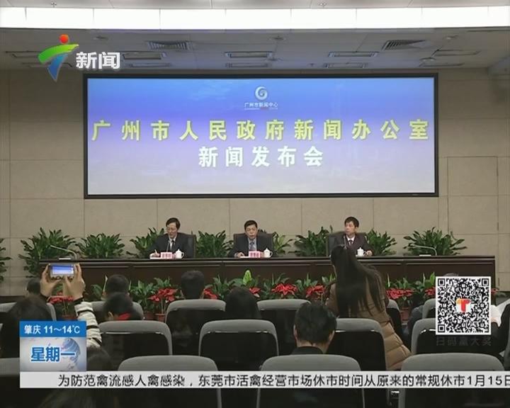 广州社会信用体系建设:欠缴年票属失信行为 将列入信用记录