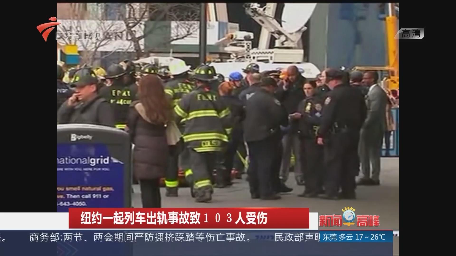 纽约一起列车出轨事故致103人受伤