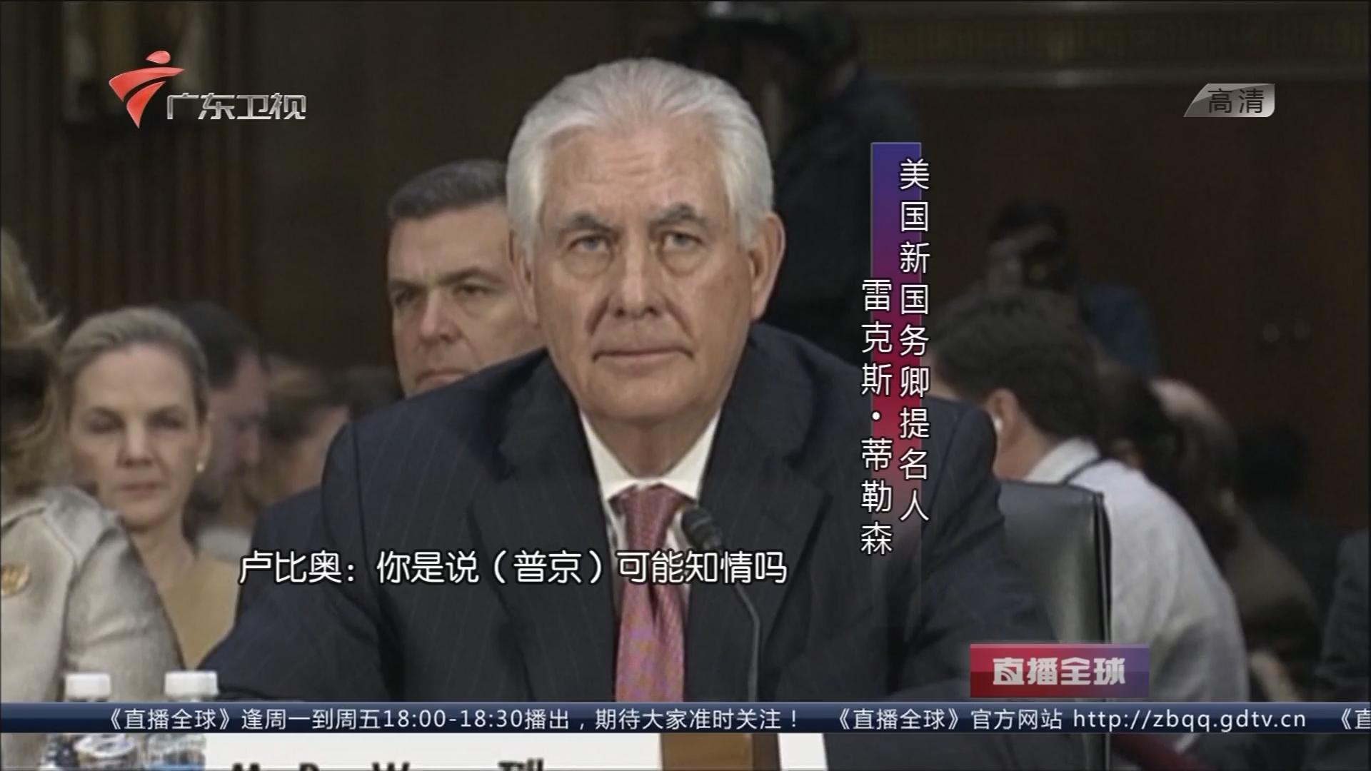 美俄的友谊小船翻了? 美国国务卿提名人蒂勒森罕见批俄