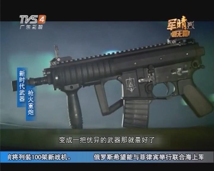 军晴解码:新时代武器之枪火重炮
