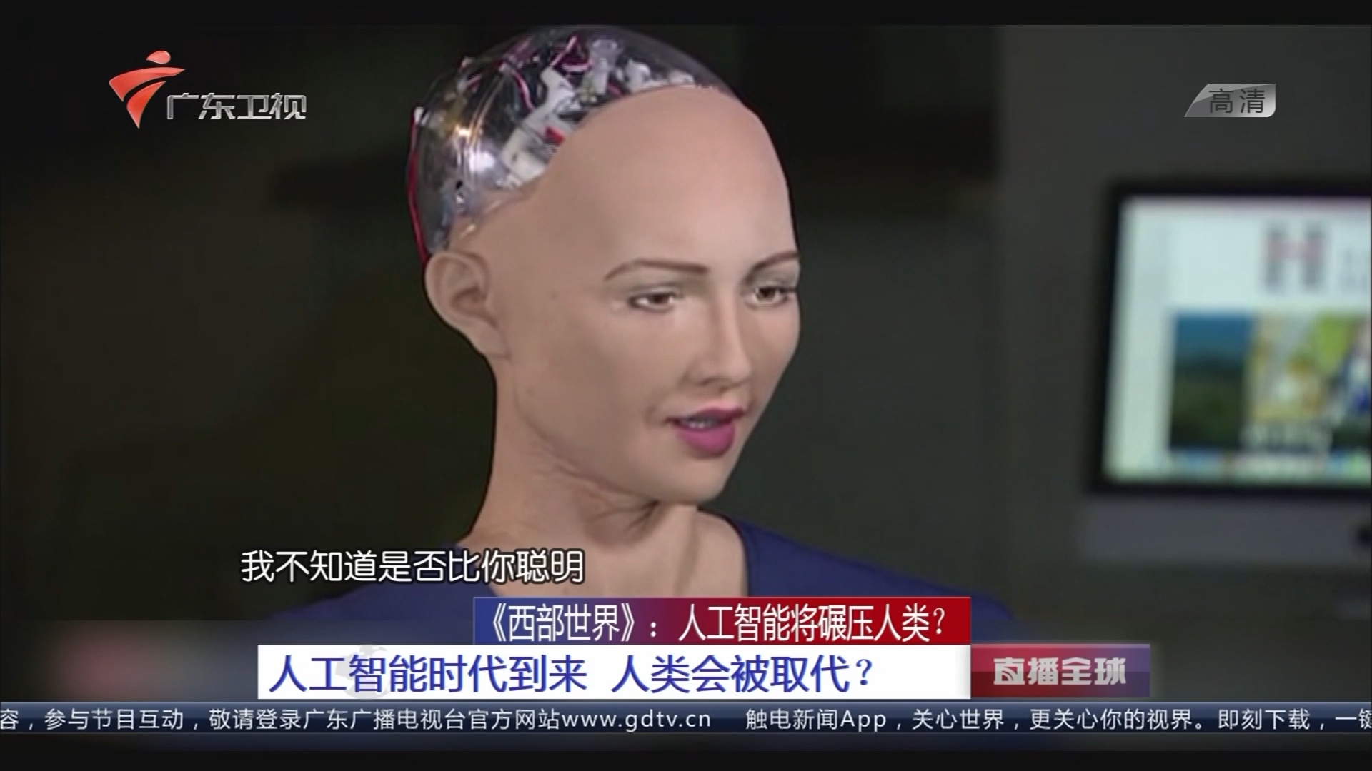 《西部世界》:人工智能将碾压人类? 人工智能时代到来 人类会被取代?