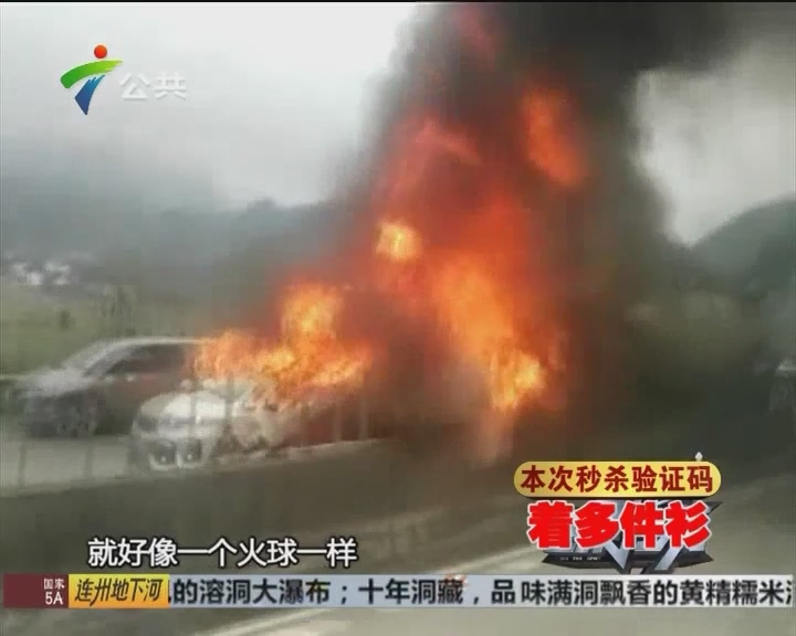 清连高速19车连环相撞 水泥罐车烧成火球