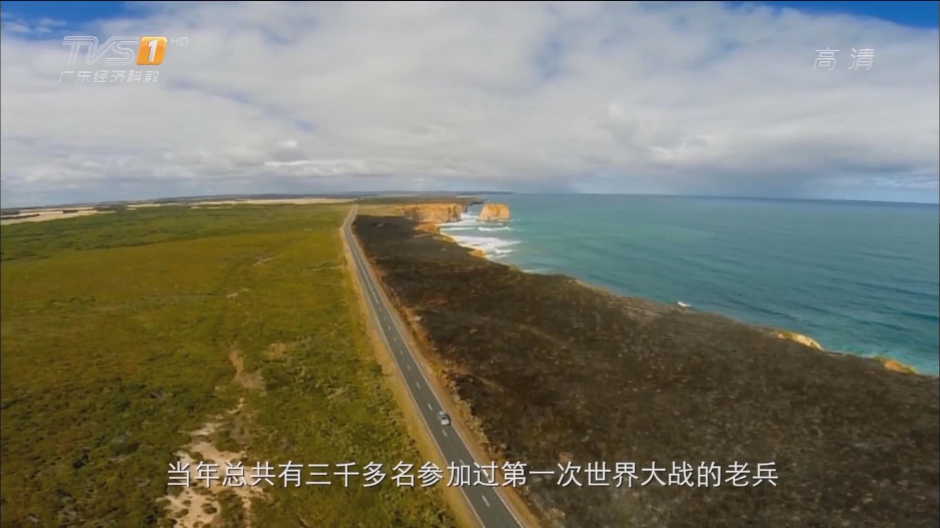 澳大利亚——大洋路