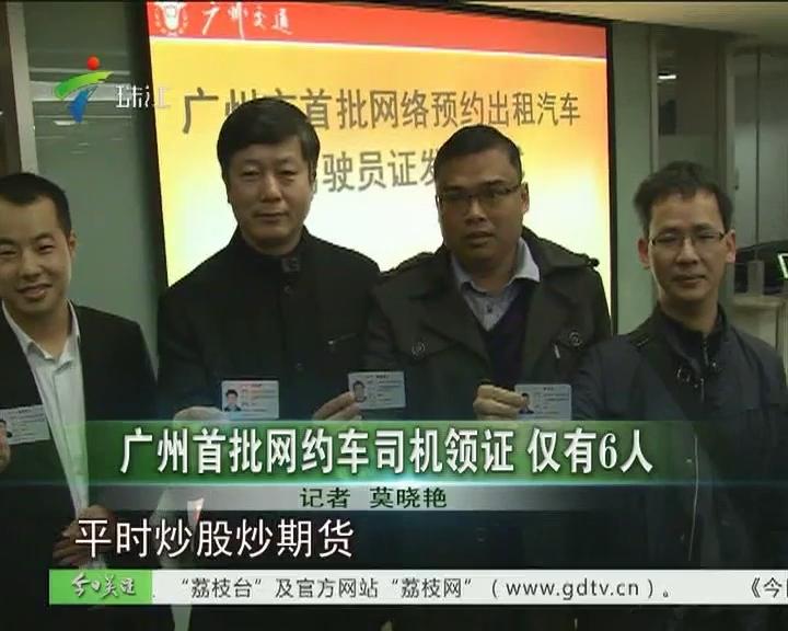 广州首批网约车司机领证 仅有6人