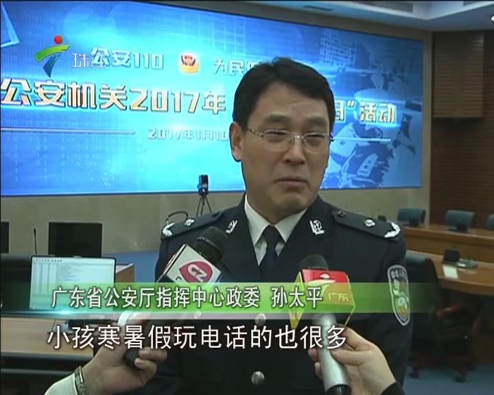 广东110平台31岁了 日接报案10万多宗
