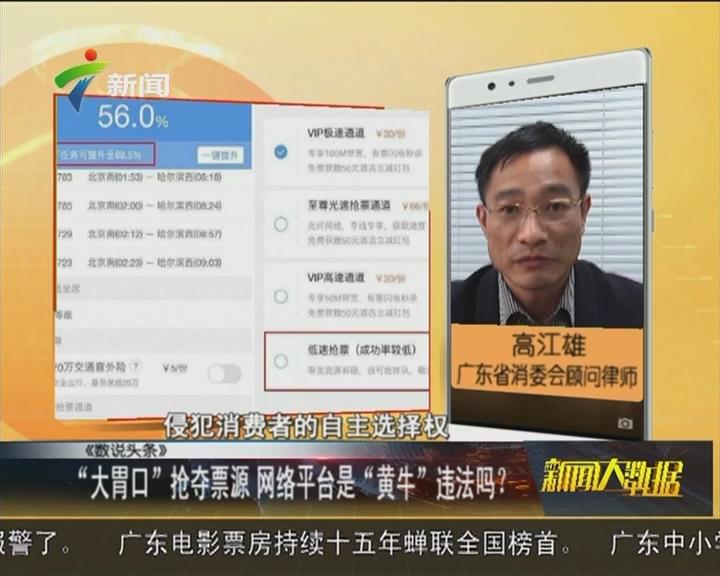 """""""大胃口""""抢夺票源 网络平台是""""黄牛""""违法吗?"""