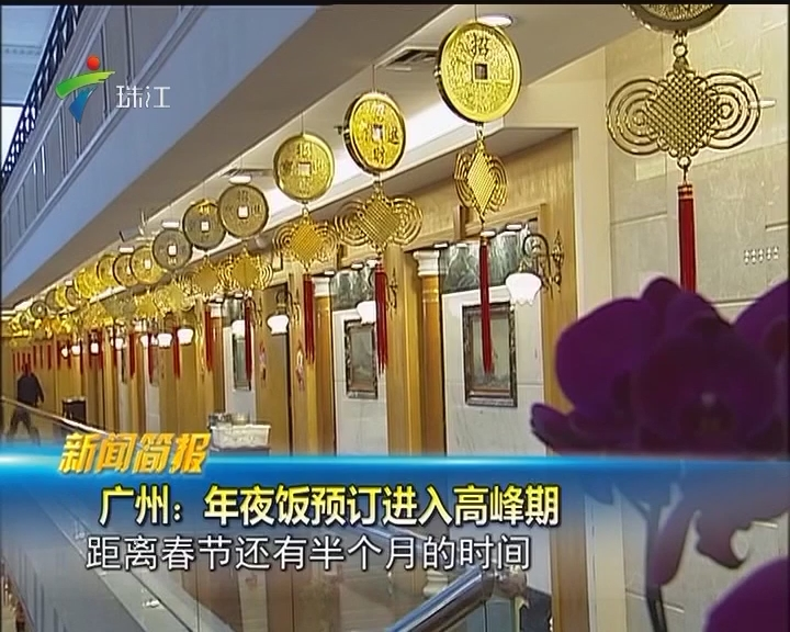 广州:年夜饭预订进入高峰期