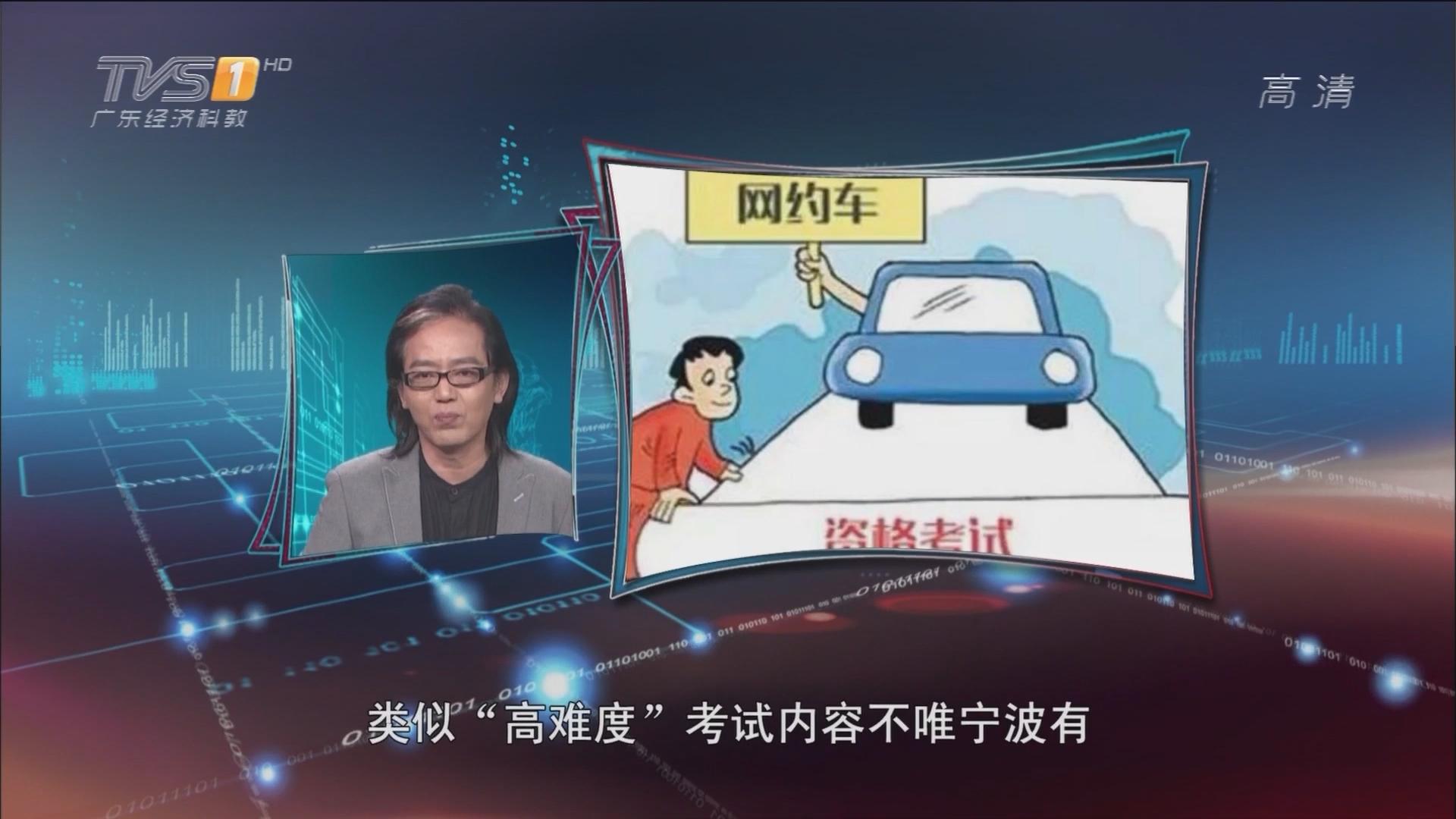 """网约车考证,别让""""老司机""""们再为难了"""
