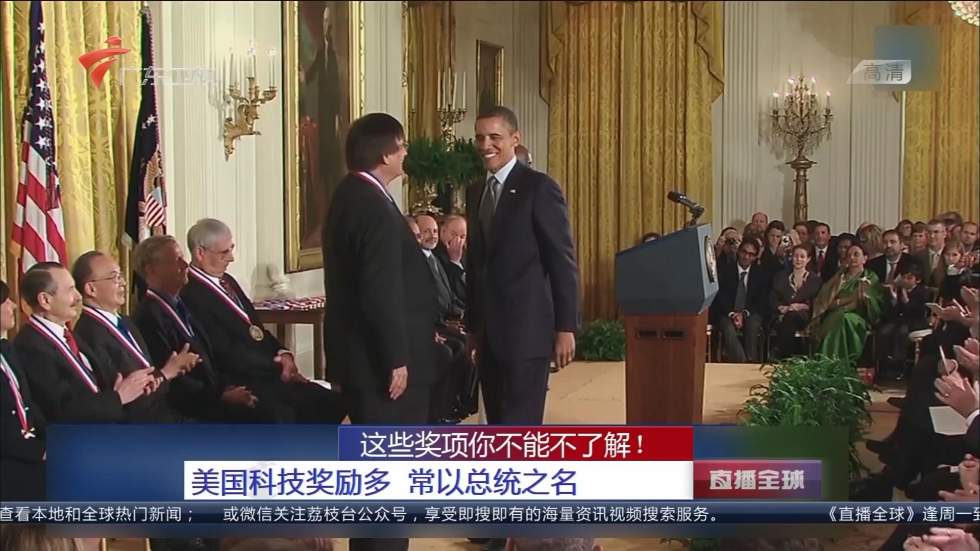 这些奖项你不能不了解! 美国科技奖励多 常以总统之名