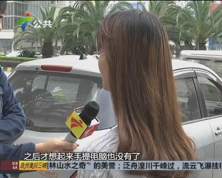 市民报料:智能车匙疑受干扰 车内财物被盗