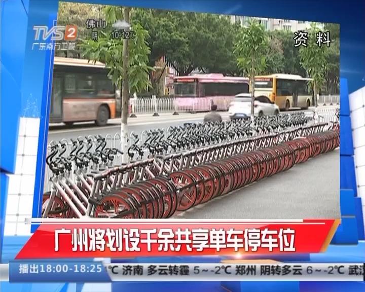 广州将划设千余共享单车停车位