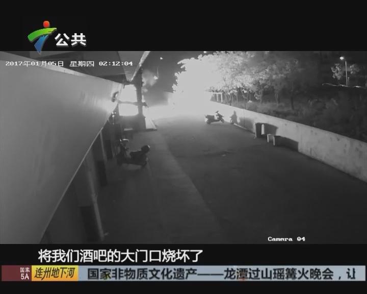 中山:酒吧大门突发火灾 警方迅速抓获纵火者