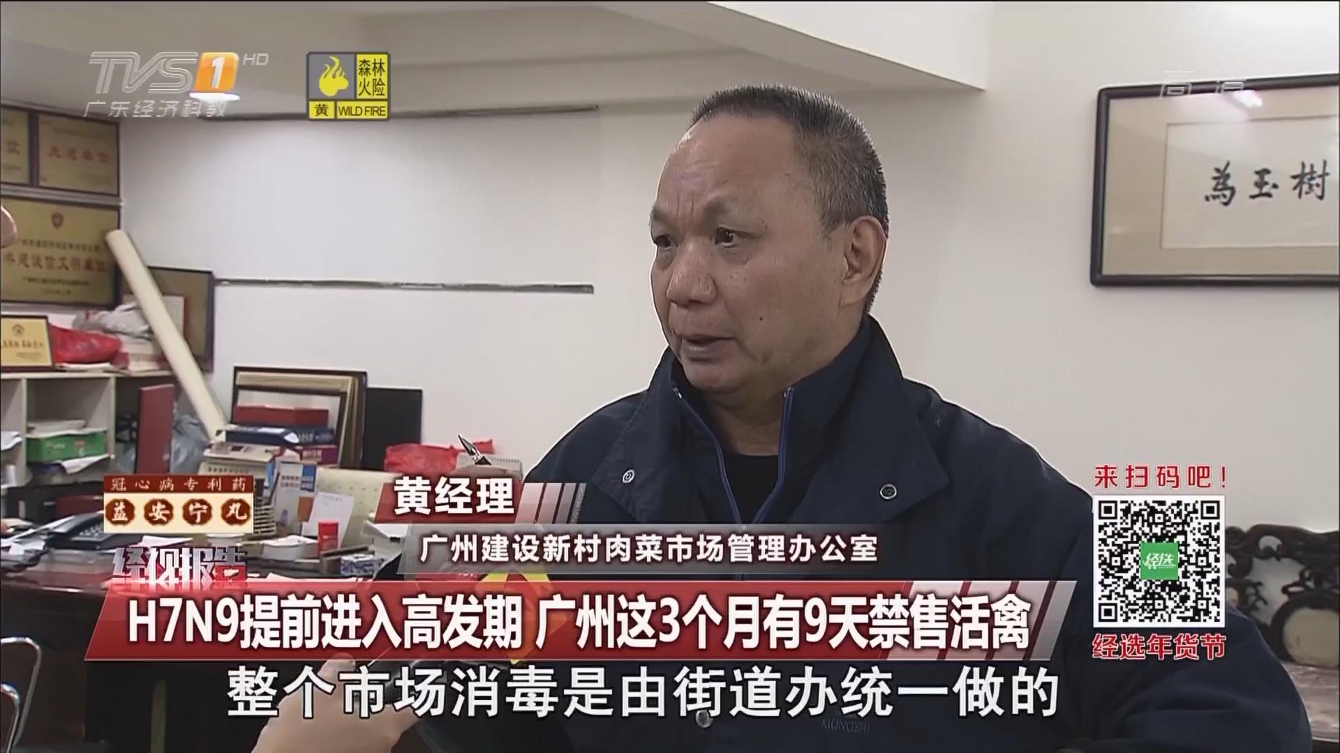 H7N9提前进入高发期 广州这3个月有9天禁售活禽
