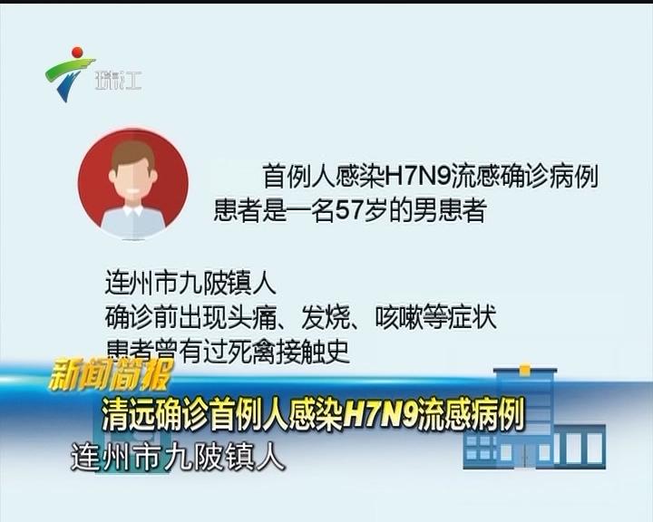 清远确诊首例人感染H7N9流感病例