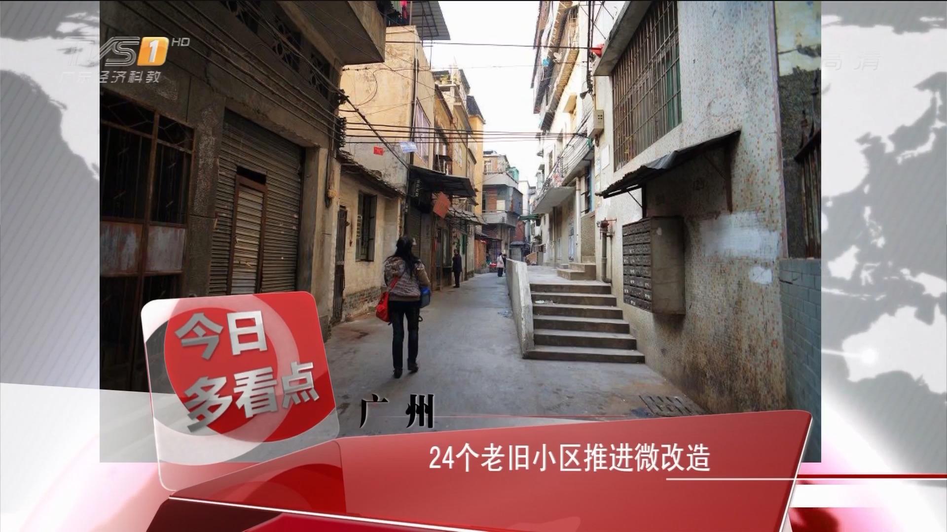 广州:24个老旧小区推进微改造