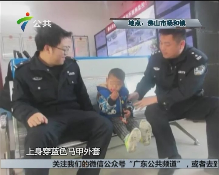 3岁男童疑似走失 警方帮寻亲仍未果