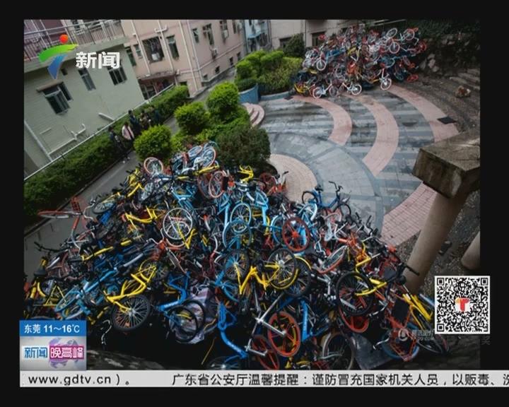 """共享单车:深圳""""超500辆共享单车遭毒手"""" 堆成小山"""