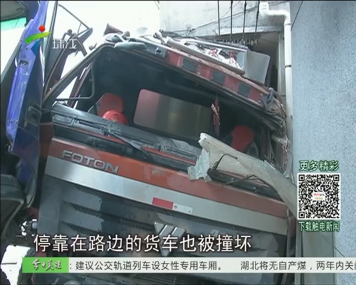 恩平:泥头车撞民房!水泥护栏被撞断