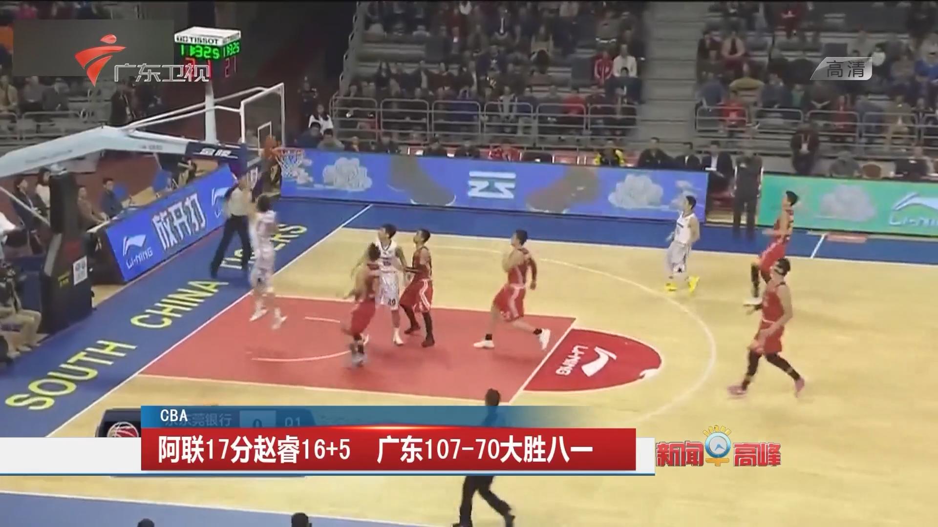 CBA:阿联17分赵睿16+5 广东107—70大胜八一