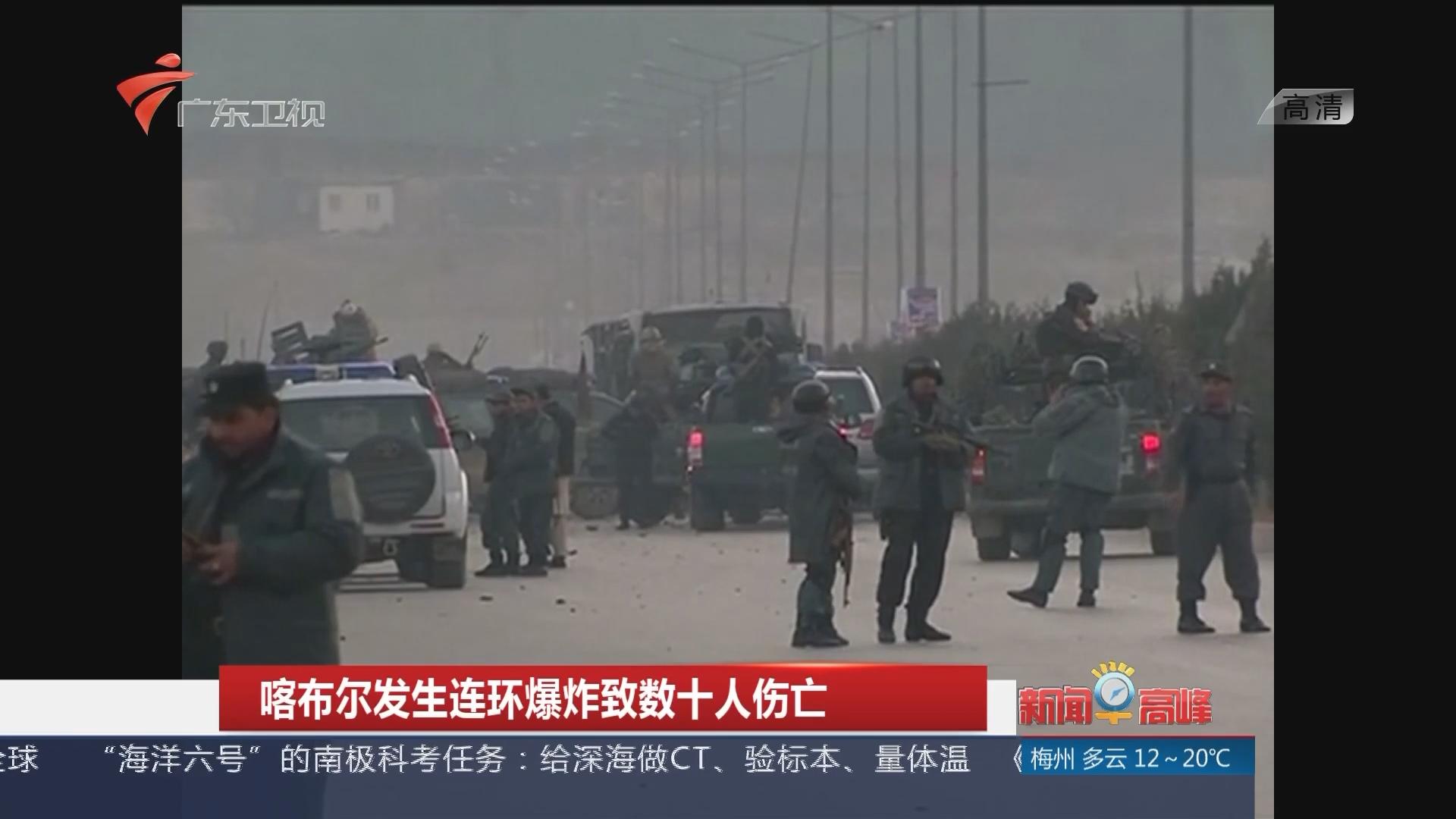 喀布尔发生连环爆炸致数十人伤亡
