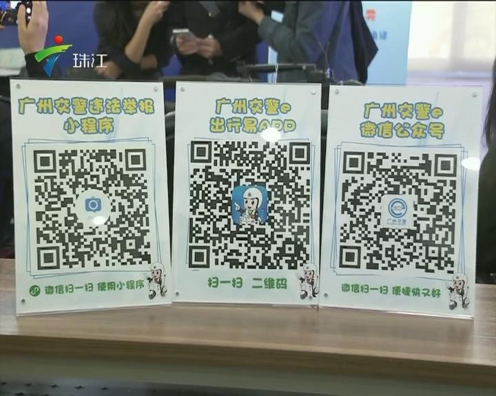 """广州交警""""新招"""":举报5宗违法免记分"""