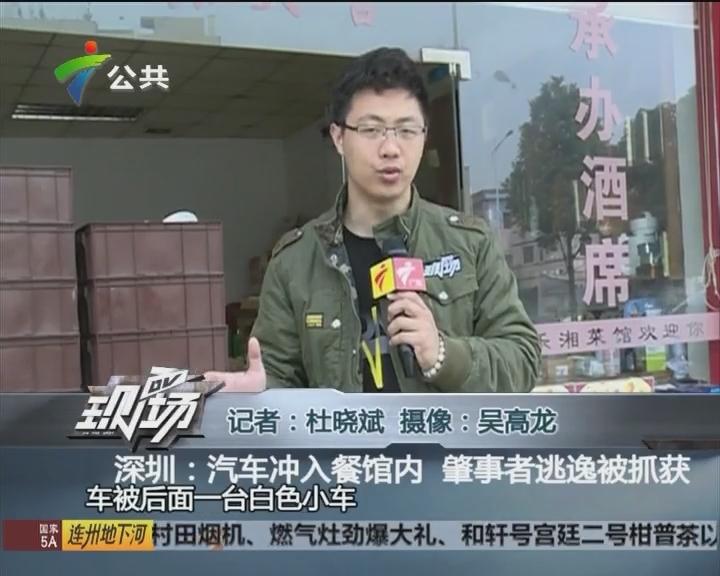 深圳:汽车冲入餐馆内 肇事者逃逸被抓获
