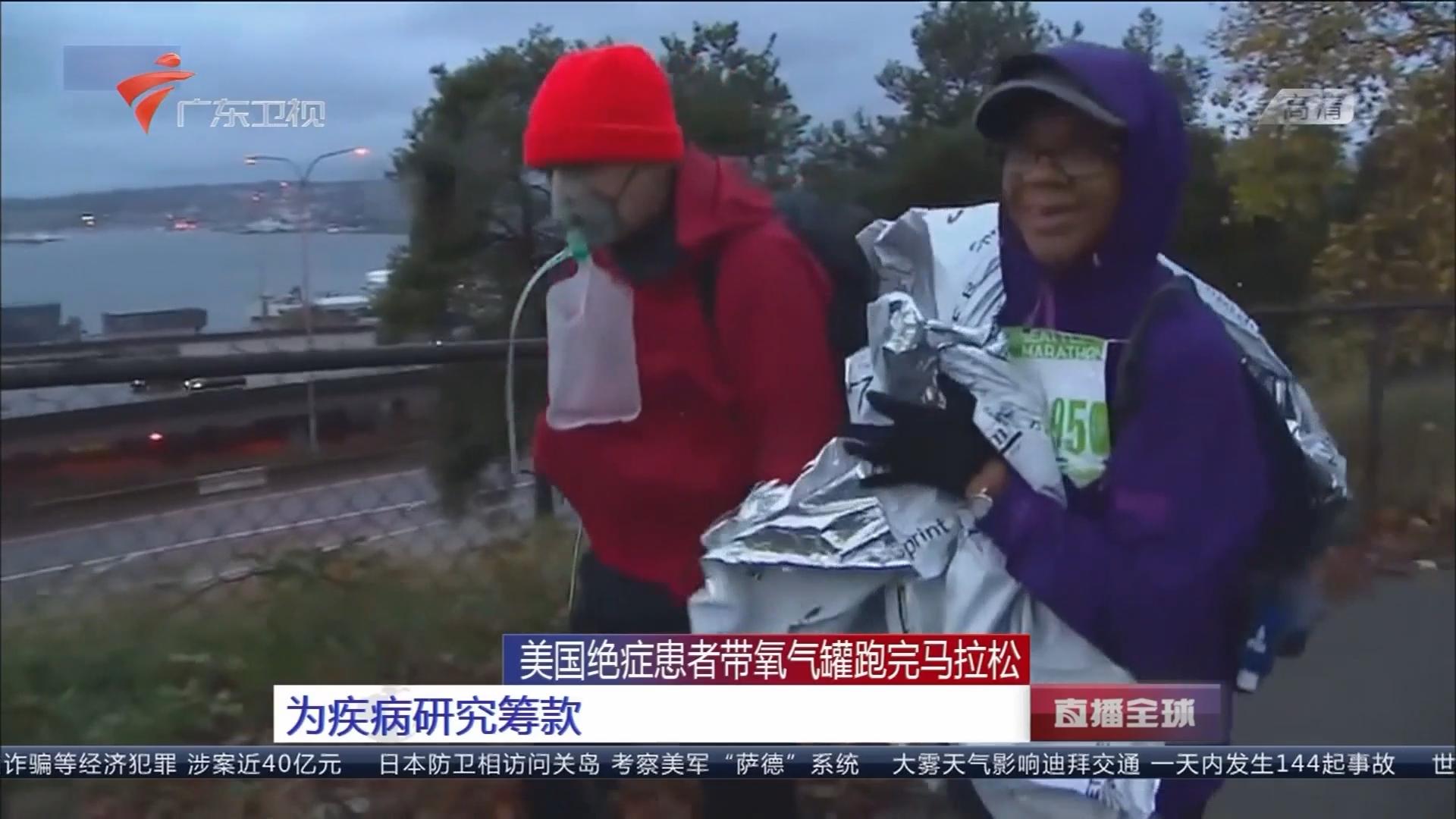美国绝症患者带氧气罐跑完马拉松:为疾病研究筹款