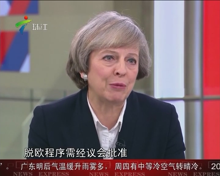 英国首相17号公布脱欧计划