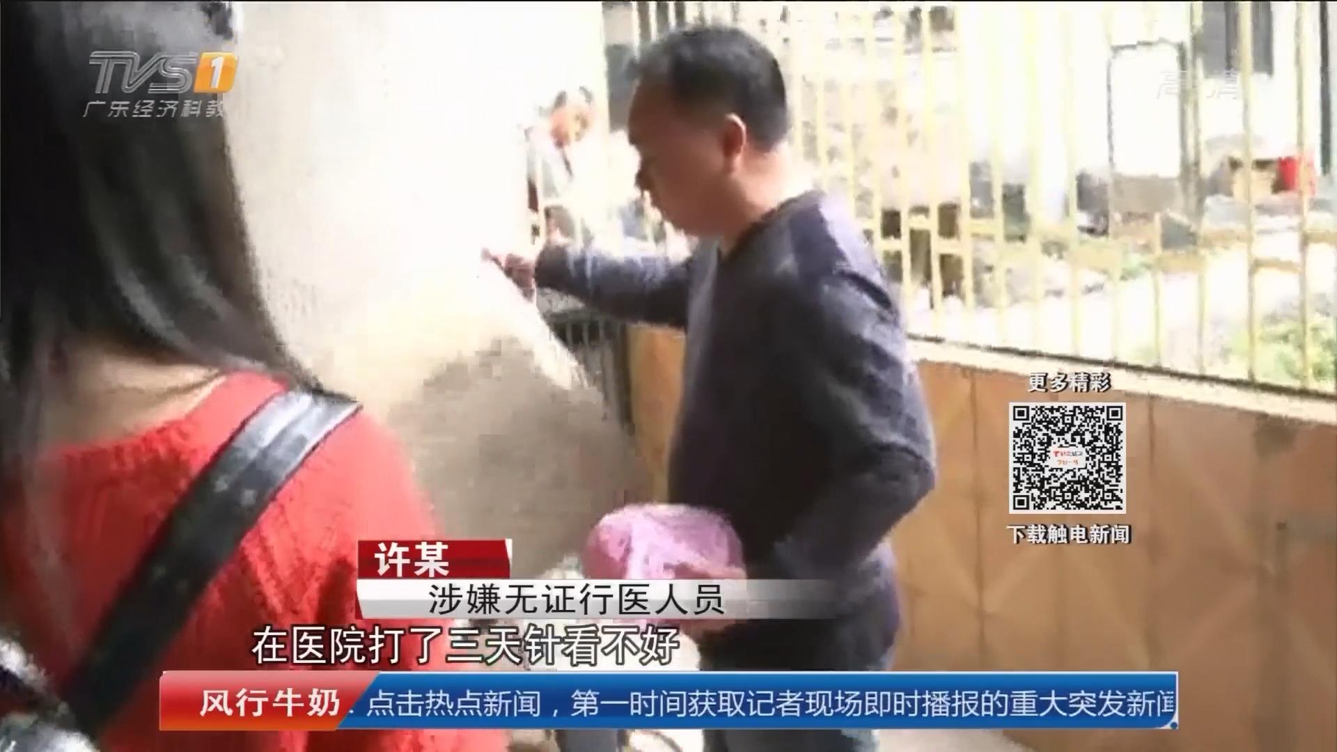 深圳:简陋平房成诊所 男子非法行医被罚8万