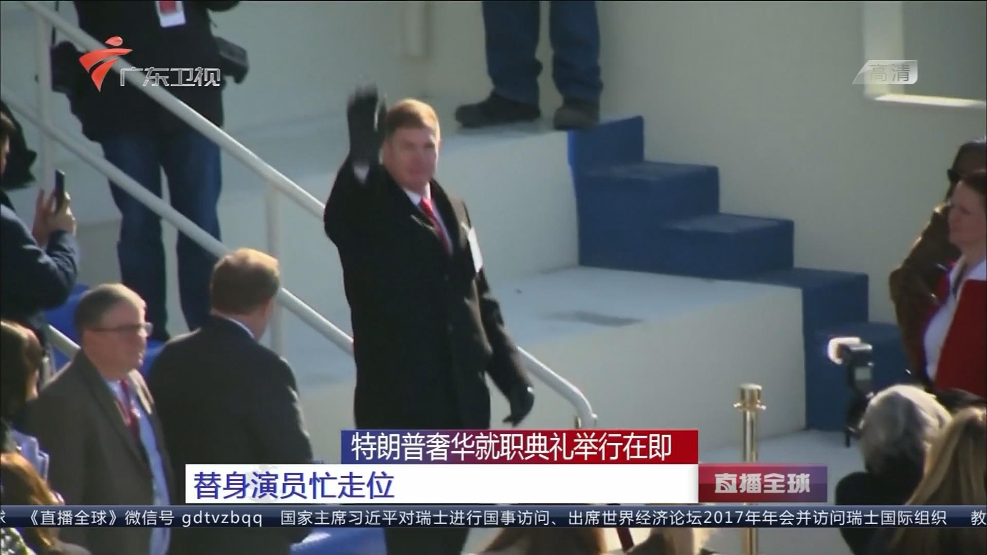 特朗普奢华就职典礼举行在即 替身演员忙走位
