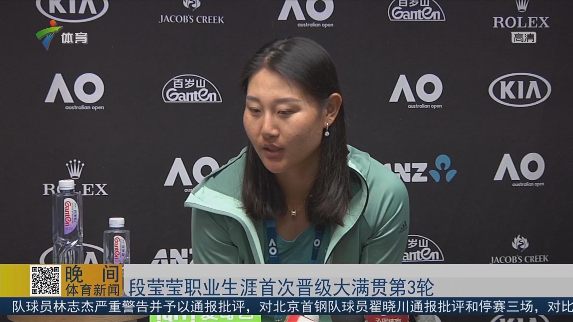 段莹莹职业生涯首次晋级大满贯第3轮