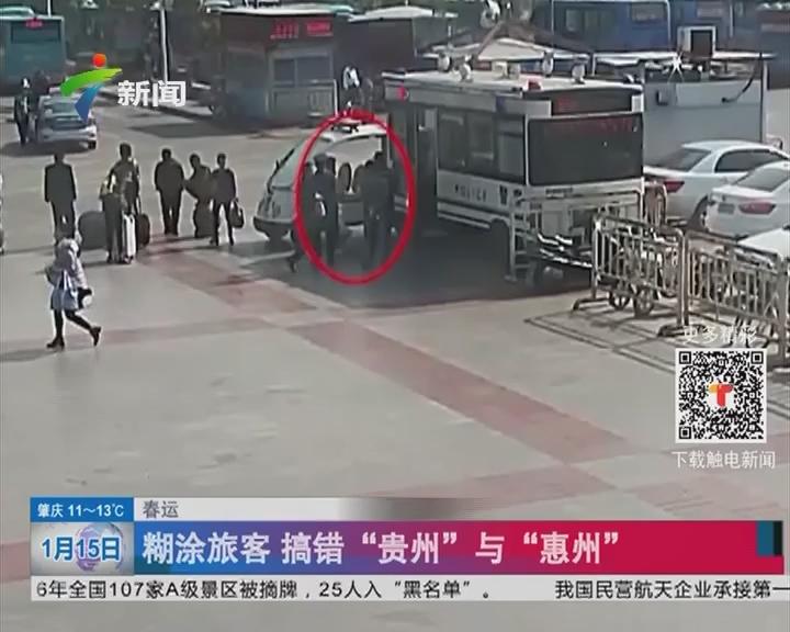 """春运:糊涂旅客 搞错""""贵州""""与""""惠州"""""""