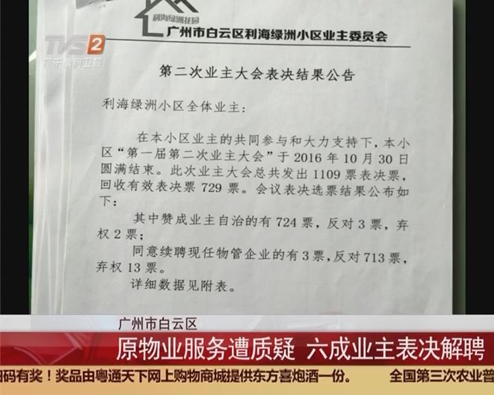 广州市白云区:原物业拒绝退场 业主自治受阻