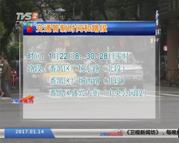 迎春花市 广州:明起部分路段 临时交通管制