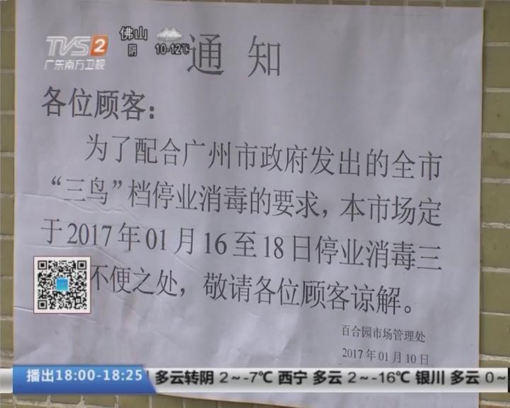 关注H7N9流感疫情:广州活禽市场今年首次定期休市