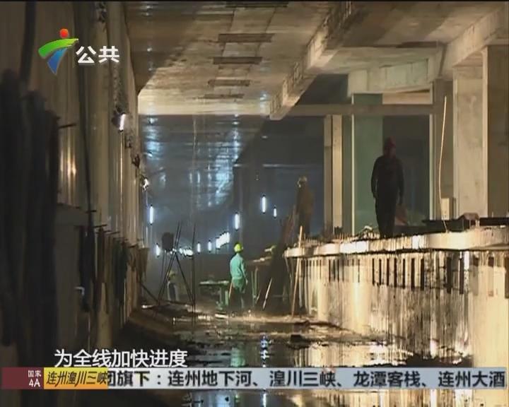 广州地铁九号线 成功下穿两高铁线路
