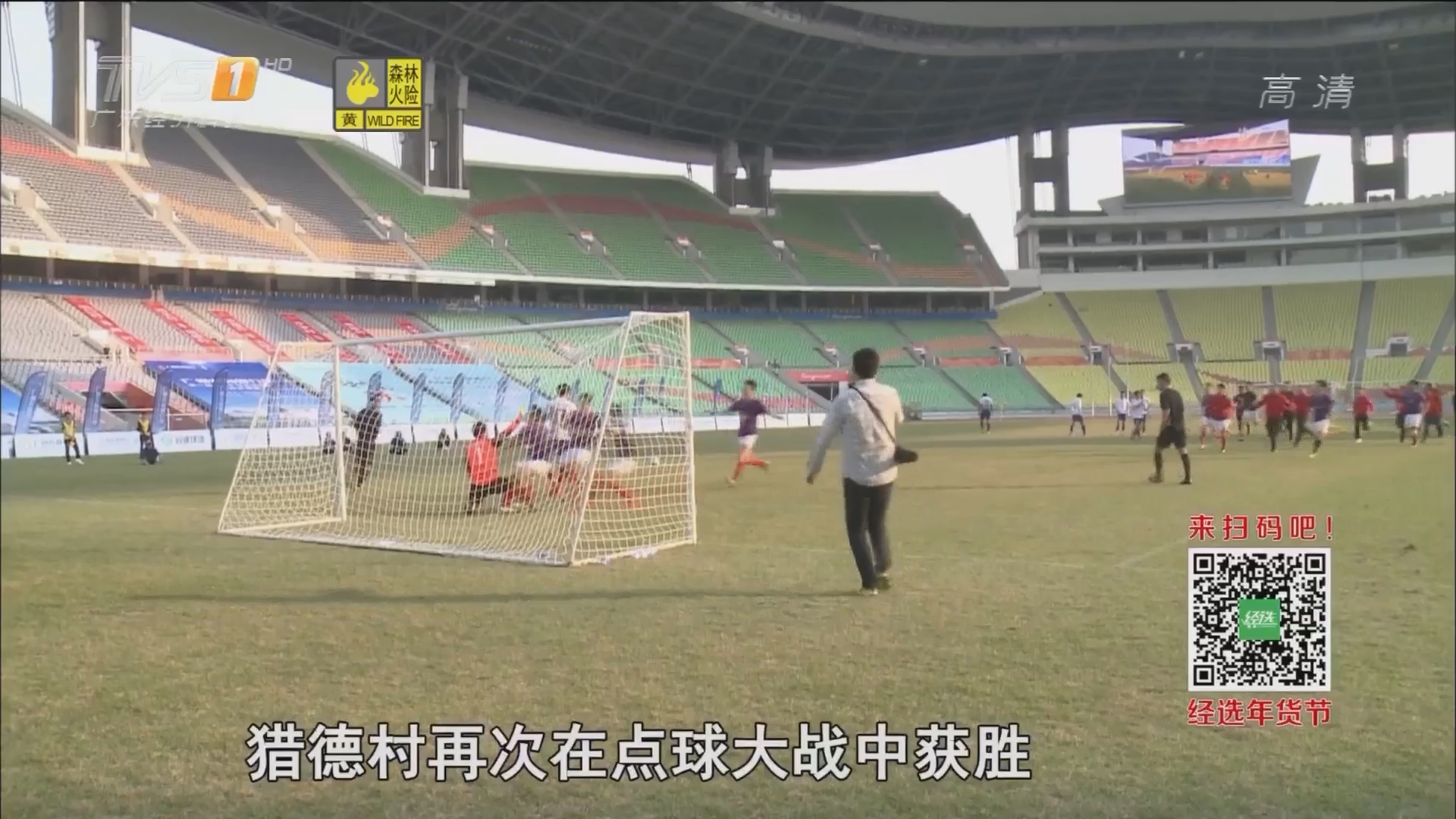 """谁是广州足球的""""村霸"""" 猎德队逆转夺冠"""