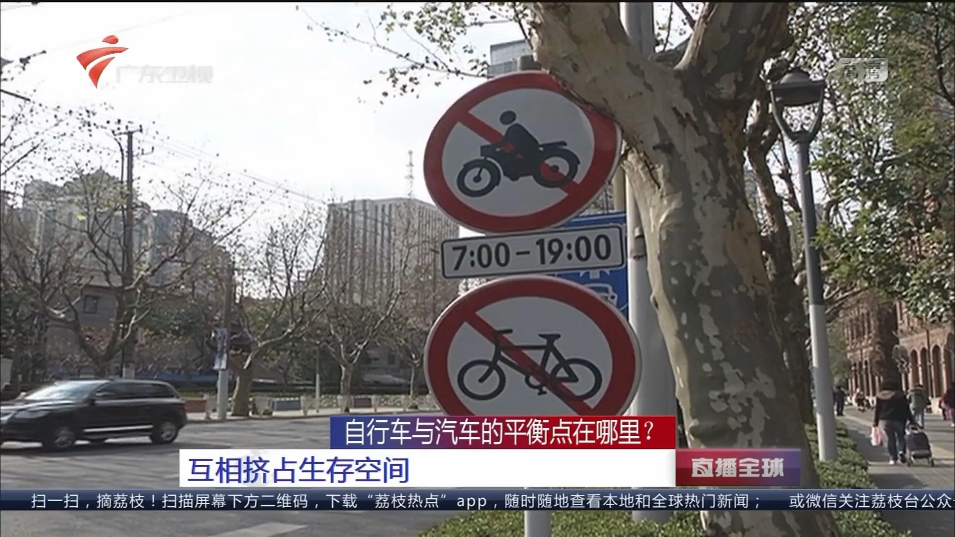 自行车与汽车的平衡点在哪里? 互相挤占生存空间