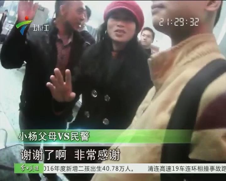 """惠州:男孩独自去看雪 家长吓到""""氹氹转"""""""