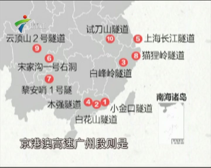 交管部门发布出行指引 惠州小金口隧道预计全国最堵