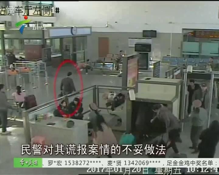 潮阳:乘客遗失钱包谎称财物被盗