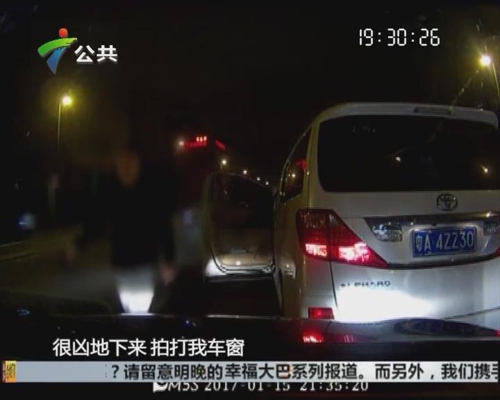 广州:又见路怒症 内环上屡次急刹逼停后车