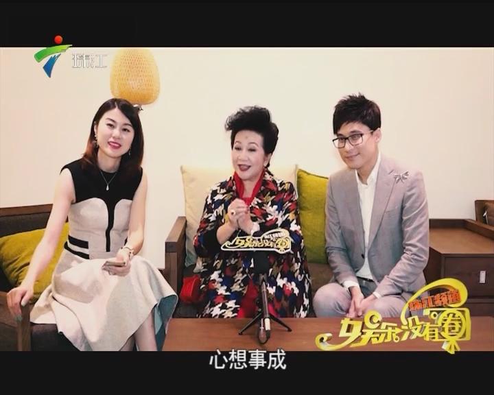 """""""好姨""""薛家燕想在广州挖掘未来之星"""
